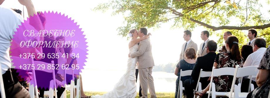 Свадебное украшение Минск