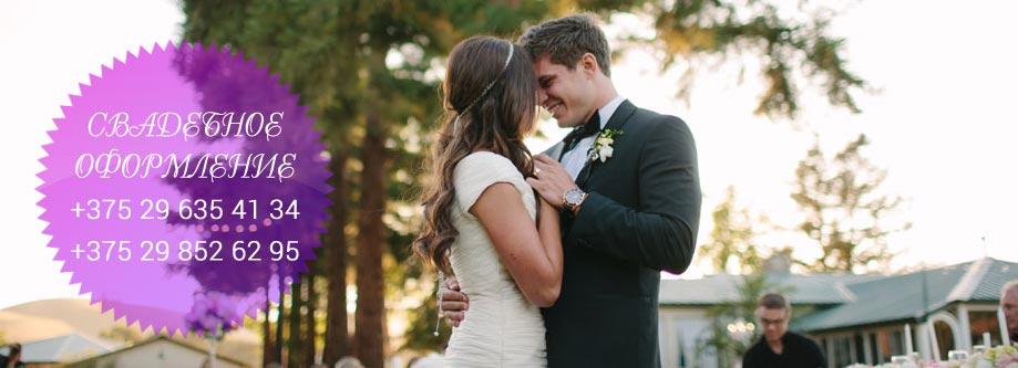 Оформление свадебных торжеств