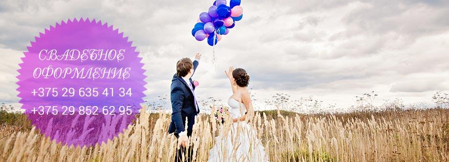 Украшение залов для свадьбы